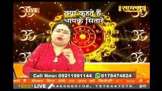 Live show on sadhna tv  | 6 June | Sakshi Sanjeev Thakur Live |