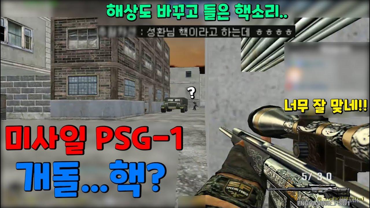 """개돌만 가는 스나가 """"핵""""소리 들은 이유는..? [ParkSungHwan][휘둥그레TV][스페셜포스][PSG-1]"""