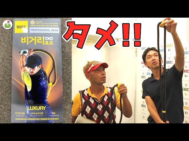 【練習器具レビュー】「飛距離ロープ」?!韓国で流行ってるゴルフ素振り器具の実力は?