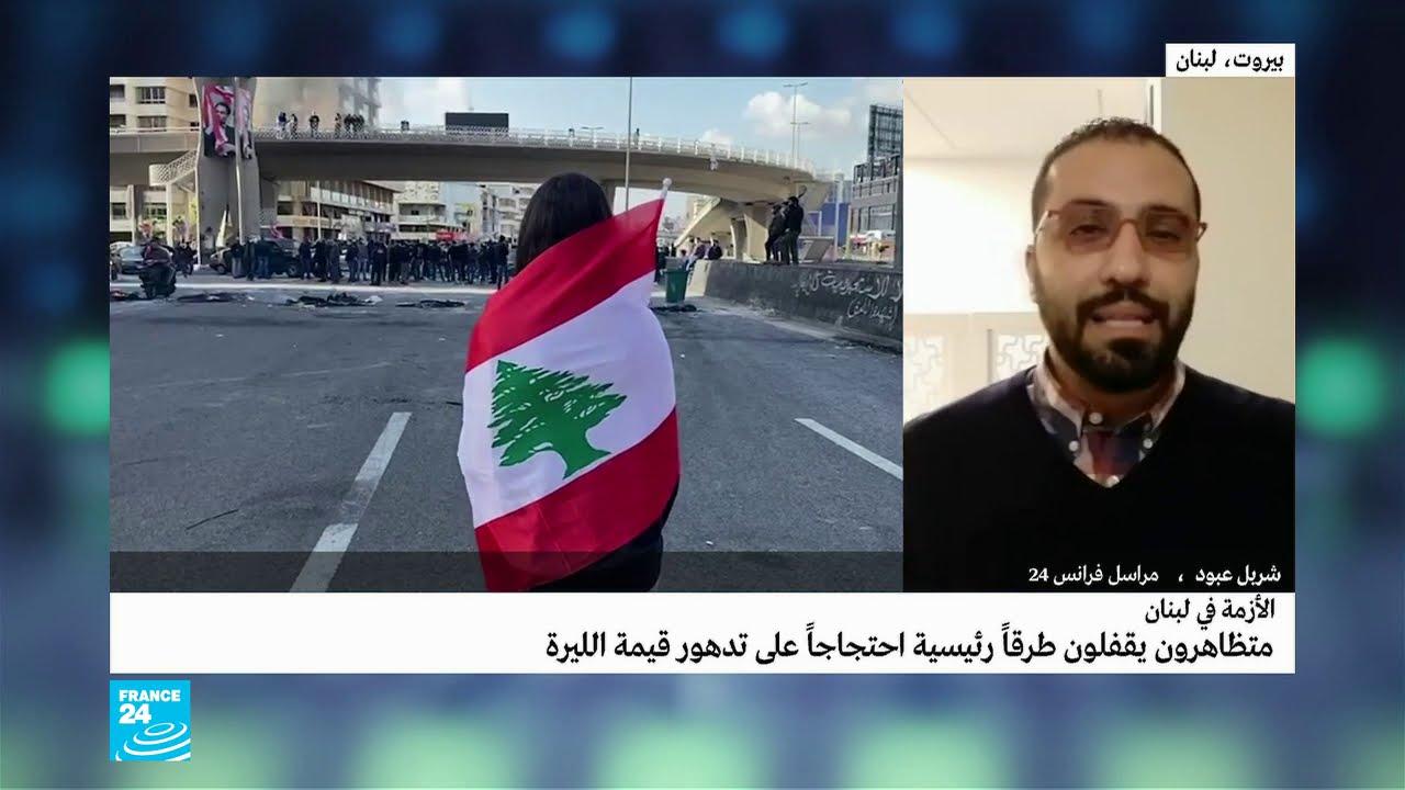 الأزمة في لبنان: متظاهرون يغلقون طرقا رئيسية احتجاجا على تدهور المعيشة