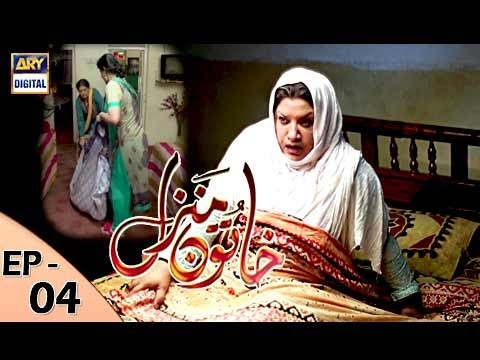 Khatoon Manzil Episode 04 - ARY Digital Drama