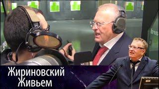 Владимир Жириновский посетил профессиональный тир. Жириновский живьем от 10.03.18