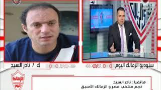 كابتن نادر السيد عن المعلق في قناة الاهلي الذي اشتبك مع ناشئين الزمالك بعد الفوز علي الاهلي 5-0 عيب