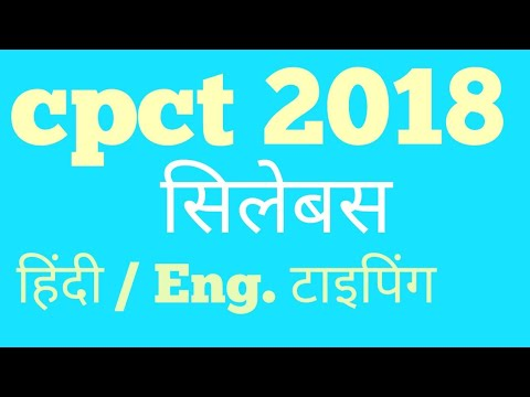 cpct syllabus detail cpct exam typing mangal Remington gail hindi typing cpct gk old paper