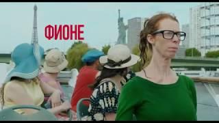 Чудеса в Париже - Русский Трейлер 2017