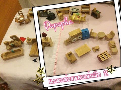 แกะกล่องของเล่นมือ2 ครั้งที่ 2 By ปาปา ภา Thailand