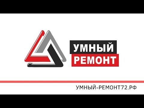 Умная разводка труб канализации и водоотведения. г. Тюмень