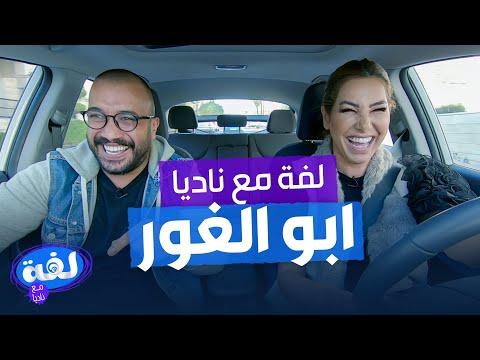 """أحمد غانم """"أبو الغور"""" - لفة مع ناديا الزعبي"""
