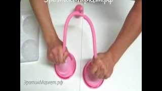 Вакуумная помпа для женщин в сексшопе ЭротикМаркет.рф(В данном видеообзоре представлена вакуумная помпа для женщин. Предназначена для увеличения груди. Купить..., 2013-05-16T10:49:21.000Z)