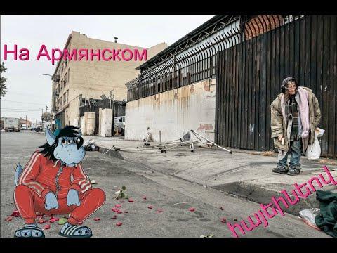 Ну погоди на армянском первая часть (2020)