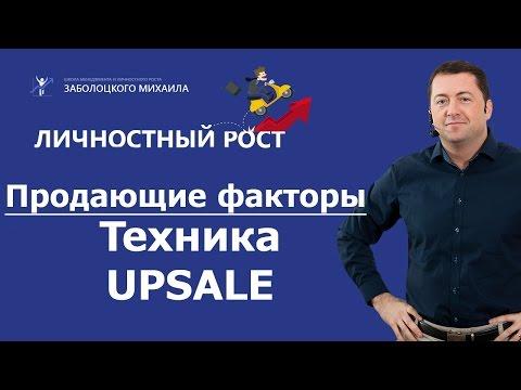 Работа в UpSale: яркий старт твоей карьеры. М.Кравчук