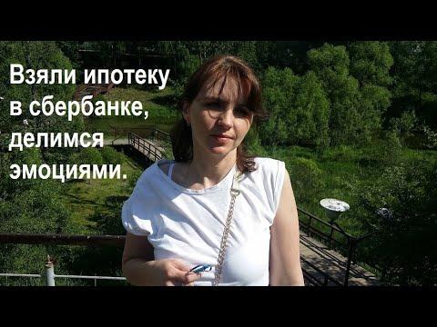 Оформили ипотеку через Сбербанк - маятник запущен)