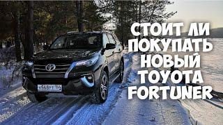 Стоит ли покупать новый Toyota Fortuner ЧЕСТНЫЙ отзыв спустя год владения