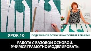 Серия уроков по моделированию одежды Подкройной бочок и наклонные рельефы от базовой основы Урок 10