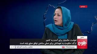 MEHWAR: Govt's Peace Deal With Hizb-e-Islami Discussed