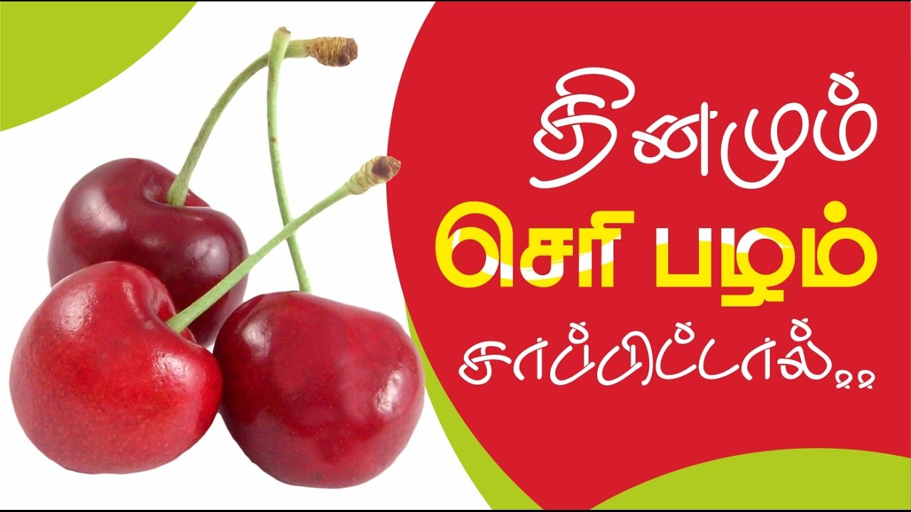 Cherry during pregnancy: the benefits and harm. What are the vitamins in cherry 1