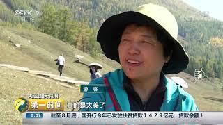 《第一时间》 20191007 2/2| CCTV财经