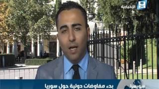 مراسلنا من لوزان: الاجتماع الشامل بدأ فعليا وسيركز على إحياء الاتفاق لوقف القصف وإطلاق النار  في حلب