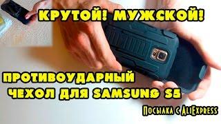 ПРОТИВОУДАРНЫЙ ЧЕХОЛ ДЛЯ SAMSUNG GALAXY S5- НЕ БОИТСЯ даже ДЕТЕЙ! Распаковка посылок/PHONE CASE HAUL