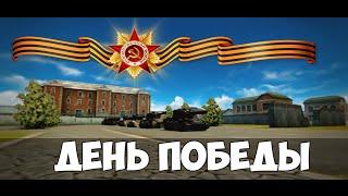 ТАНКИ ОНЛАЙН - ДЕНЬ ПОБЕДЫ l ПАРАД l 2016