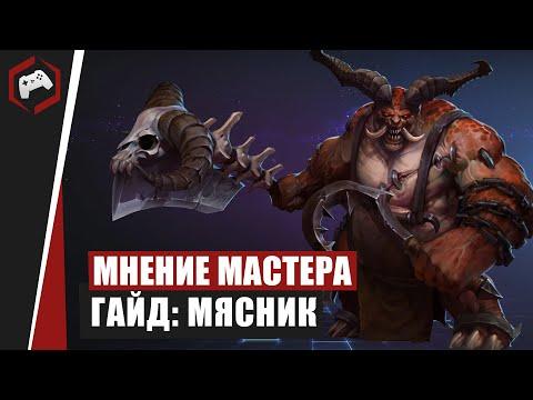 видео: МНЕНИЕ МАСТЕРА: «frofeesional» (Гайд - Мясник) | heroes of the storm