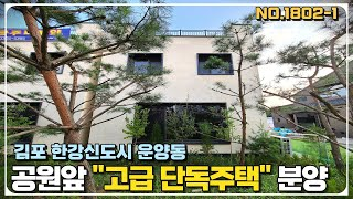 [김포 운양동 고급주택] 실면적 66평! 4룸! 선시공…