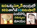Natural Home Remedies for Toothache Pain || Telugu Health Tips