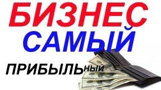 Какой бизнес самый прибыльный?(Мой видео канал https://www.youtube.com/user/oksana0283 Смотрите мои другие видео Покупателей считают ЛОХАМИ - Гарантийный..., 2013-02-02T15:43:27.000Z)