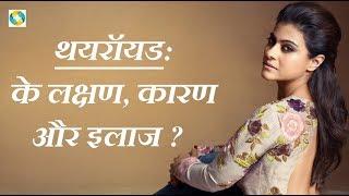 थायराइड के लक्षण कारण, प्रकार और इलाज    Thyroid   Symptoms, Causes   Types   Treatment in Hindi