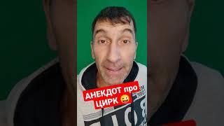 АНЕКДОТ про ЦИРК Самые Смешные Свежие Анекдоты