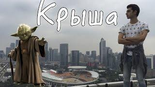 Крыша в Гуанчжоу, китайская IKEA и Звездные войны(Мой паблик в ВК: https://vk.com/ziyouren Новостной портал о Китае ЭКД: http://ekd.me/ ТРИ ВЫПУСКА КРЫШИ ГУАНЧЖОУ: 1) 45 этаж:..., 2015-12-17T10:16:51.000Z)