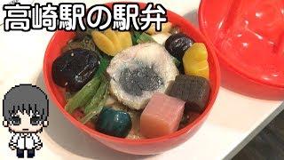 【駅弁】高崎駅の駅弁を食べてみた / Station lunch of Takasaki Station