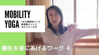 【モビリティヨガ】Vol.4 腕を楽にあげるワーク