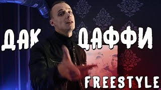 ДакДаффи - FREESTYLE | PANDA BATTLE