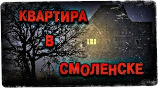 Истории на ночь: Квартира в Смоленске