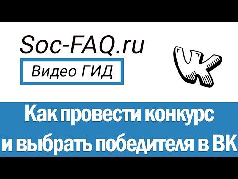 Как провести конкурс Вконтакте, и выбрать победителя по репостам