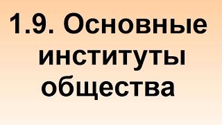 1.9. Основные институты общества