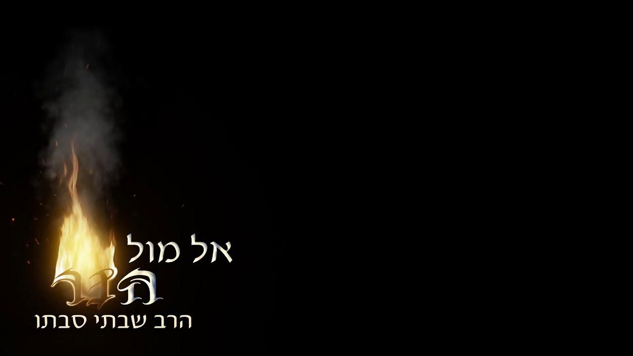 'אל מול הנר' - הרב שבתי סבתו - בביצוע הרב ניסים אדרי - מתוך 'שירי אהודנו'