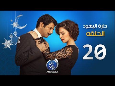 مسلسل حارة اليهود - الحلقة العشرون  Episode 20 - Haret El Yahud