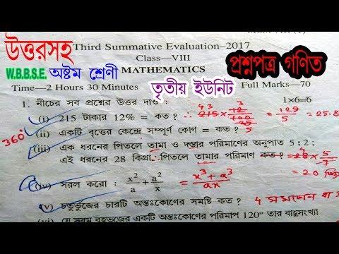 Class 8 mathematics Question Paper//Class viii math_Annual Exam Suggestion paper 2018 thumbnail