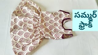 Summer Frock Cutting And Stitching In Telugu || Summer Frock for Baby