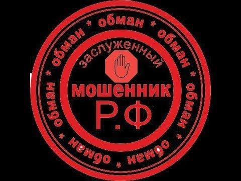 Ограбление и геноцид граждан СССР иностранной фирмой РФ.