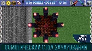 LP ► Minecraft ► [ТЕХНО-МАГ V2.0] Сезон №2 E82 - Осмотический стол зачарований
