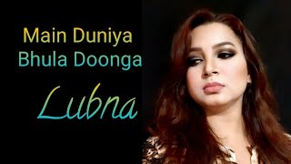 Mei Duniya Vula Dungi - Duet Song by Lubna Ahmed & Anwar Hossain