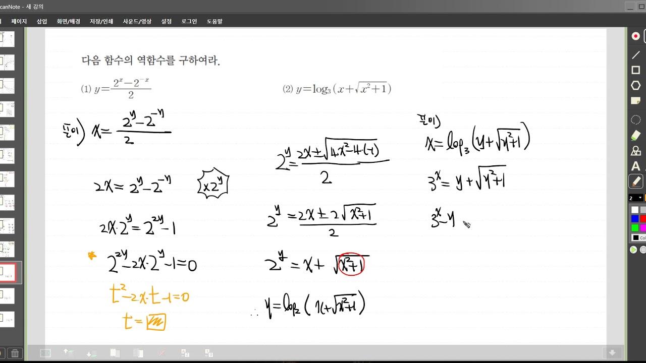 미적분2 1지수함수와로그함수의뜻과그래프 2로그함수 ...