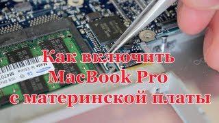Как включить MacBook Pro A1260 с материнский платы(Купить официальный MacBook Pro Retina 13
