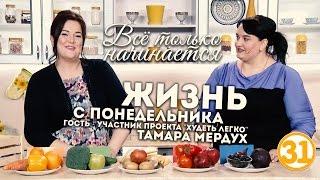 Всё только начинается - Азы правильного питания (эфир от 20.03.17)