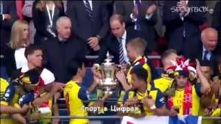 Финал Кубка Англии: