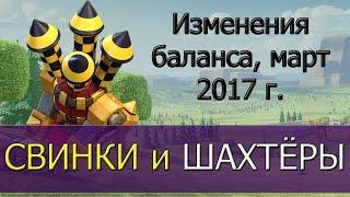 Обнова МАРТА 2017 / Баланс и Новые Уровни / Clash of Clans