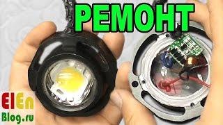 видео Ремонт светодиодных ламп своими руками и поиск неисправностей